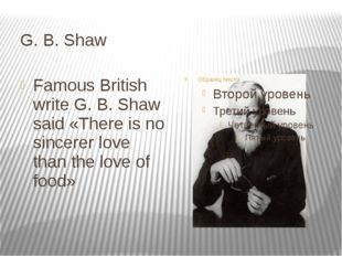 G. B. Shaw Famous British write G. B. Shaw said «There is no sincerer love th