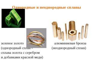 Однородные и неоднородные сплавы зеленое золото алюминиевая бронза (однородны