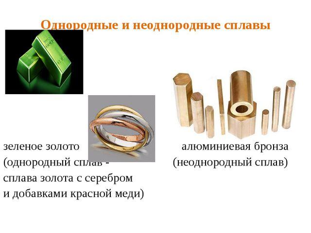 Однородные и неоднородные сплавы зеленое золото алюминиевая бронза (однородны...