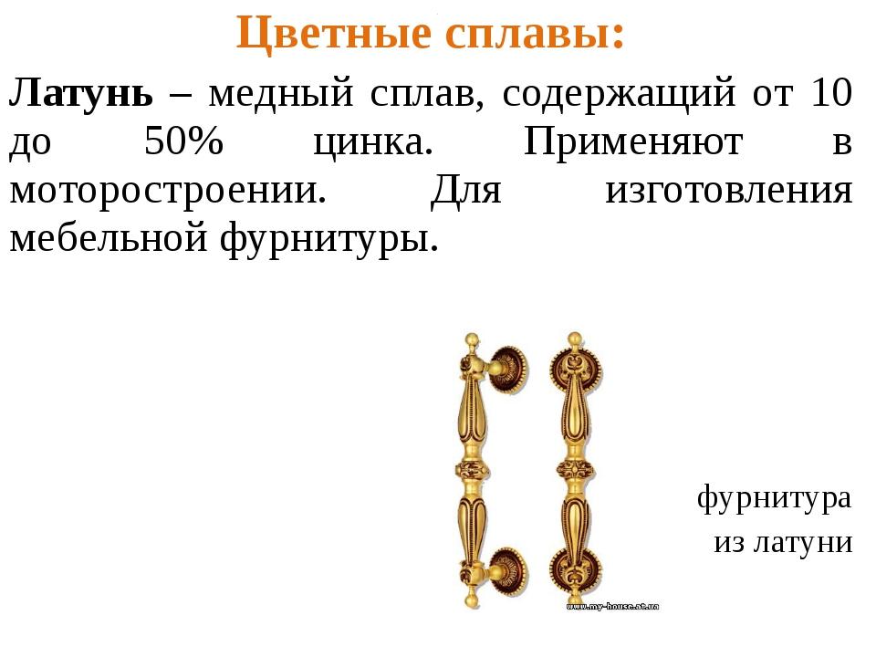 . Цветные сплавы: Латунь – медный сплав, содержащий от 10 до 50% цинка. Приме...