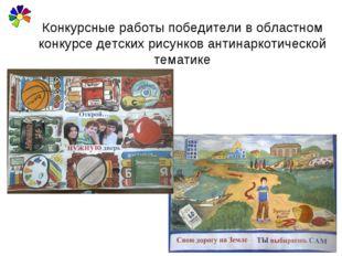 Конкурсные работы победители в областном конкурсе детских рисунков антинаркот