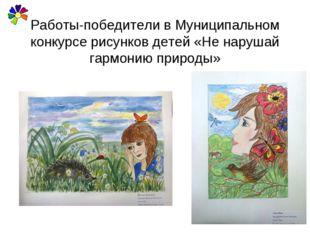 Работы-победители в Муниципальном конкурсе рисунков детей «Не нарушай гармони