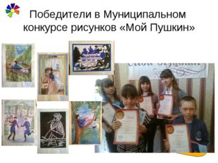 Победители в Муниципальном конкурсе рисунков «Мой Пушкин»