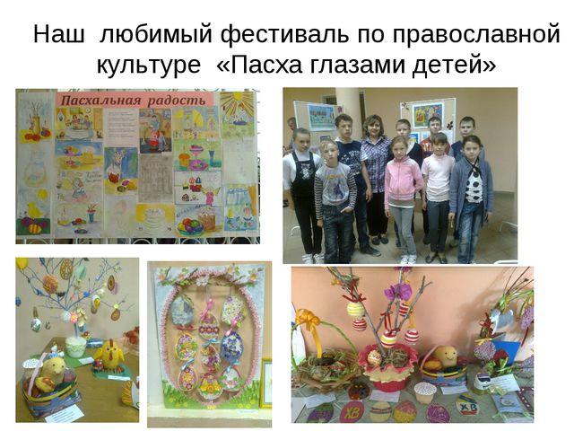 Наш любимый фестиваль по православной культуре «Пасха глазами детей»