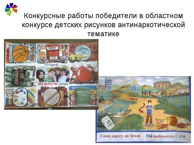 Конкурсные работы победители в областном конкурсе детских рисунков антинаркот...