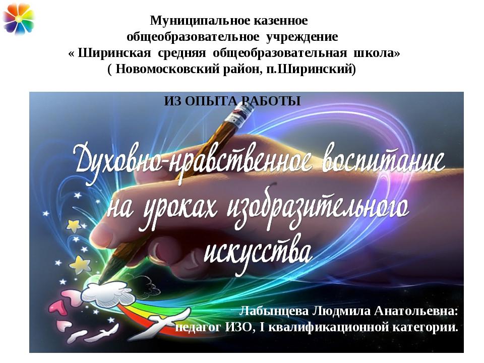 Муниципальное казенное общеобразовательное учреждение « Ширинская средняя общ...