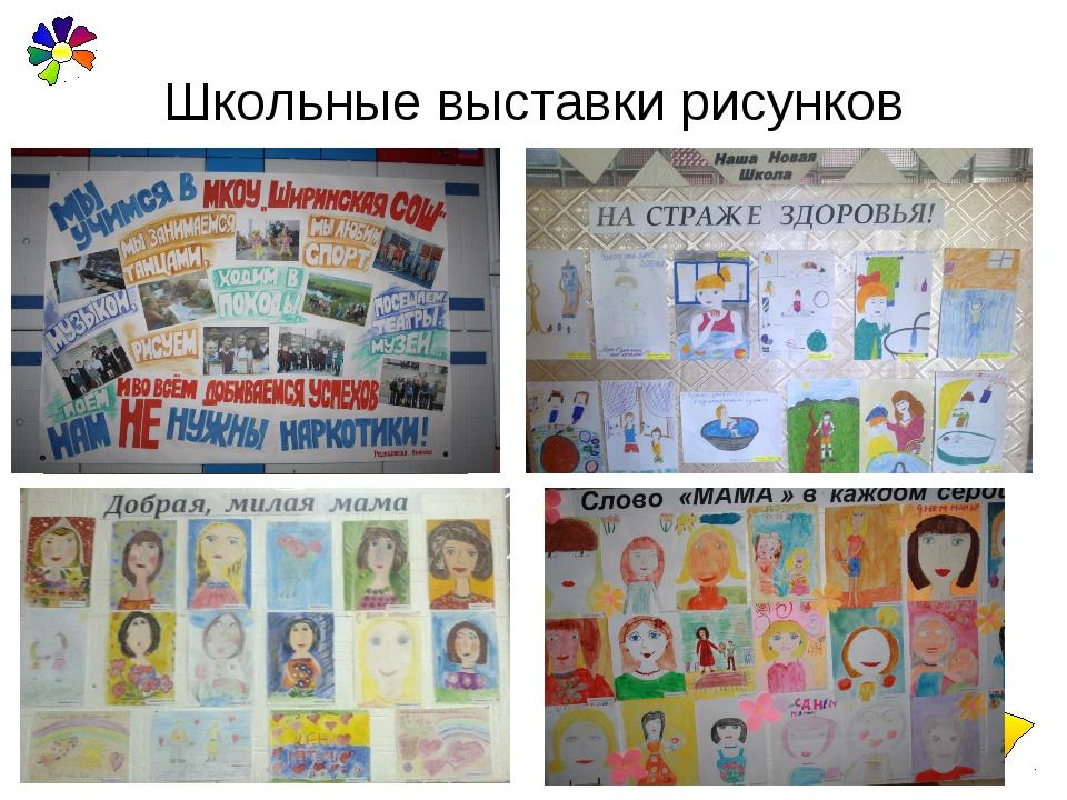 Школьные выставки рисунков