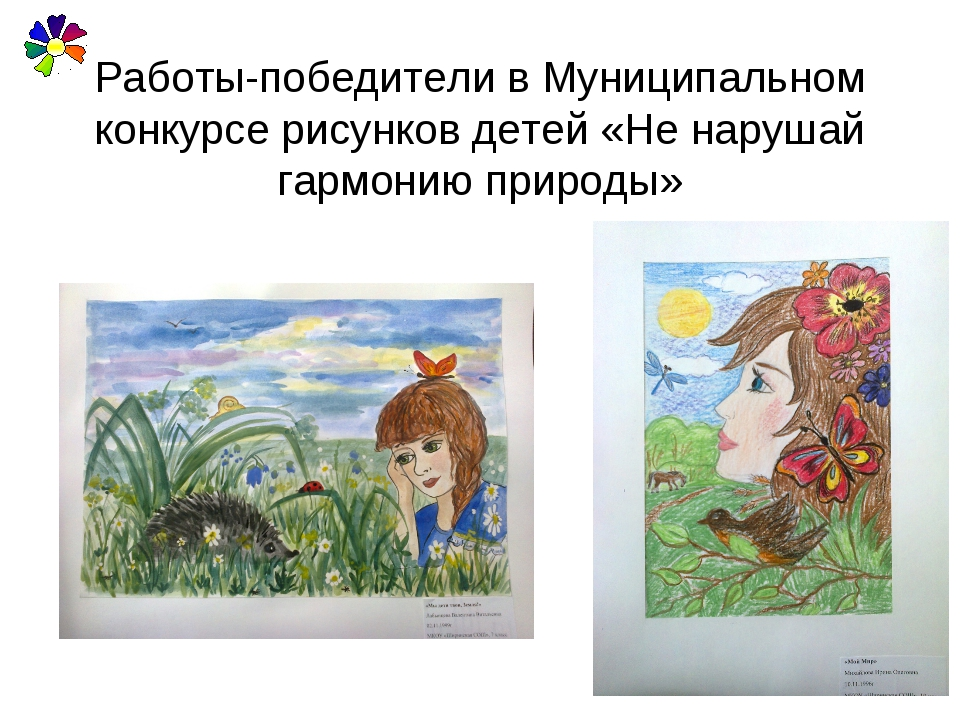 Работы-победители в Муниципальном конкурсе рисунков детей «Не нарушай гармони...