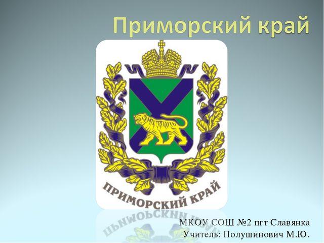 МКОУ СОШ №2 пгт Славянка Учитель: Полушинович М.Ю.