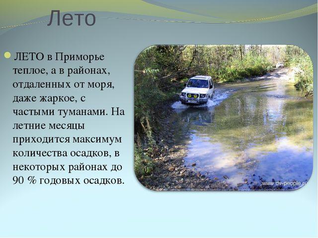 Лето ЛЕТО в Приморье теплое, а в районах, отдаленных от моря, даже жаркое, с...