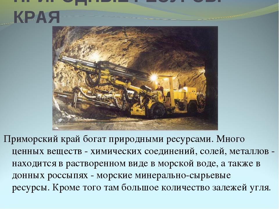 ПРИРОДНЫЕ РЕСУРСЫ КРАЯ Приморский край богат природными ресурсами. Много цен...