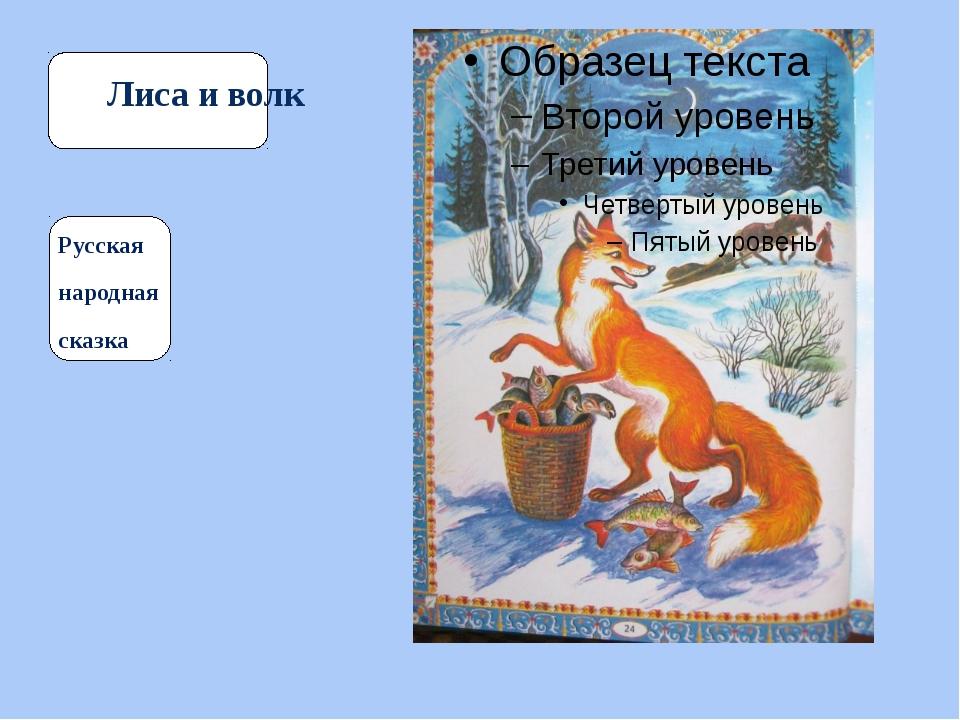 русская народная сказка волк и козлята с картинками