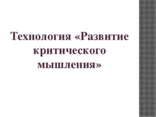Технология «Развитие критического мышления»