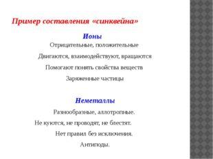 Пример составления «синквейна» Ионы  Отрицательные, положительные Двигаютс
