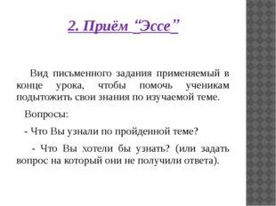 """2. Приём """"Эссе"""" Вид письменного задания применяемый в конце урока, чтобы помо"""