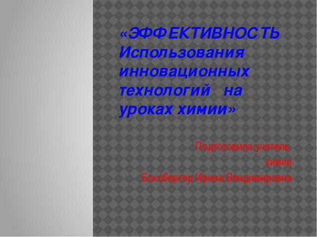 «ЭФФЕКТИВНОСТЬ Использования инновационных технологий на уроках химии» Подгот...