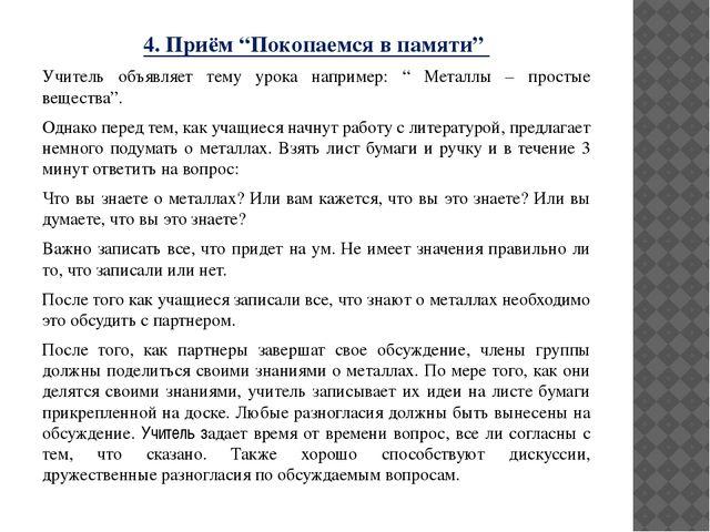 """4. Приём """"Покопаемся в памяти"""" Учитель объявляет тему урока например: """" Мета..."""