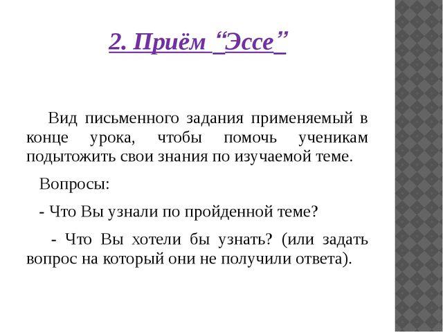 """2. Приём """"Эссе"""" Вид письменного задания применяемый в конце урока, чтобы помо..."""