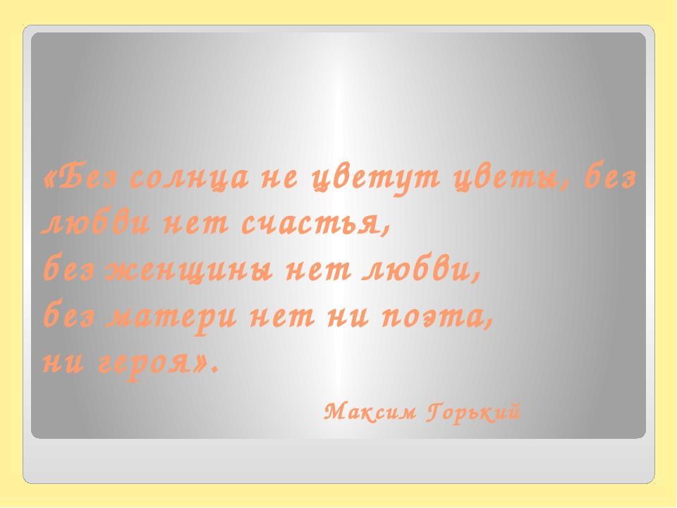 «Без солнца не цветут цветы, без любви нет счастья, без женщины нет любви, б...