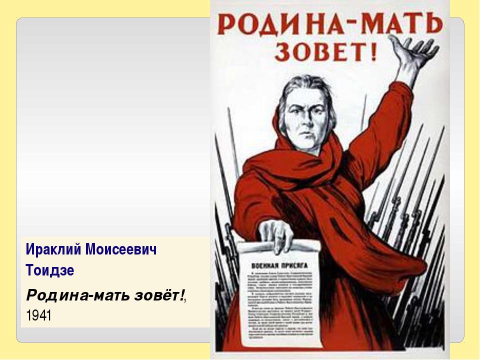 Ираклий МоисеевичТоидзе Родина-мать зовёт!, 1941