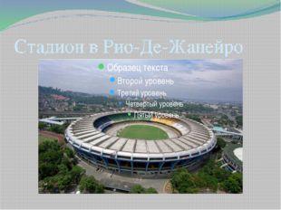 Стадион в Рио-Де-Жанейро Самый большой в мире стадион! Вместимость 200 тыс. ч