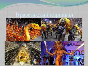 Бразильский карнавал Проводится за 40 дней до Пасхи, проводится ежегодно и дл