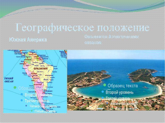 Географическое положение Южная Америка Омывается Атлантическим океаном