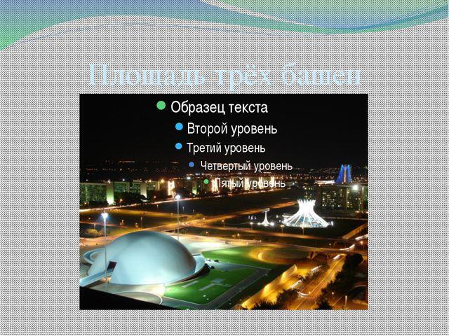 Площадь трёх башен