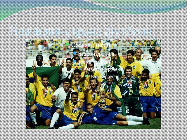 Бразилия-страна футбола Срановились чемпионами мира 5 раз!
