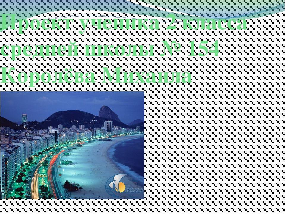 Проект ученика 2 класса средней школы № 154 Королёва Михаила БРАЗИЛИЯ