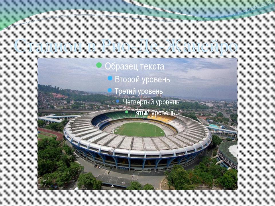Стадион в Рио-Де-Жанейро Самый большой в мире стадион! Вместимость 200 тыс. ч...