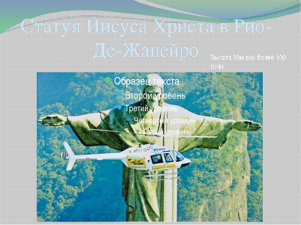 Статуя Иисуса Христа в Рио-Де-Жанейро Высота 38м,вес более 100 тонн
