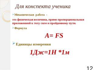 Для конспекта ученика Механическая работа - это физическая величина, прямо пр