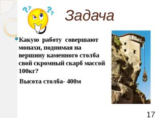 Задача Какую работу совершают монахи, поднимая на вершину каменного столба св