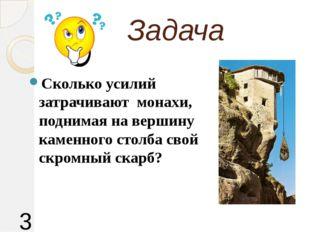 Задача Сколько усилий затрачивают монахи, поднимая на вершину каменного столб