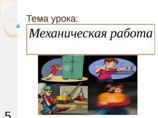 Тема урока: Механическая работа