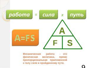 х = Механическая работа - это физическая величина, прямо пропорциональная при