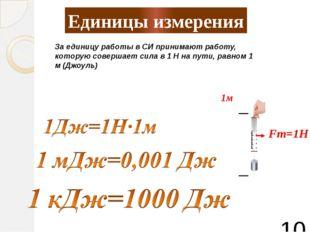 1м Единицы измерения За единицу работы в СИ принимают работу, которую соверш