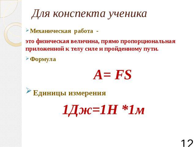Для конспекта ученика Механическая работа - это физическая величина, прямо пр...