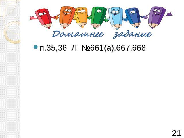 п.35,36 Л. №661(а),667,668