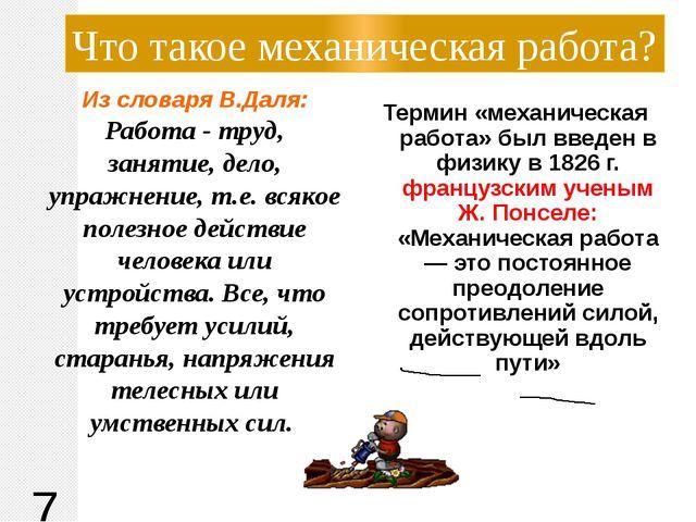 Из словаря В.Даля: Работа - труд, занятие, дело, упражнение, т.е. всякое пол...