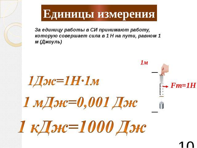 1м Единицы измерения За единицу работы в СИ принимают работу, которую соверш...