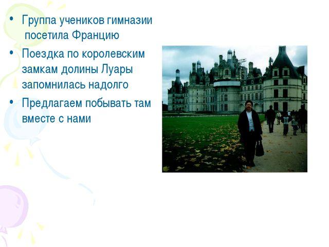 Группа учеников гимназии посетила Францию Поездка по королевским замкам долин...