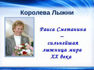 Королева Лыжни Раиса Сметанина – сильнейшая лыжница мира ХХ века http://linda