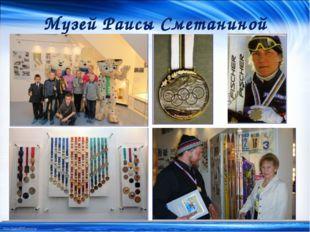 Музей Раисы Сметаниной http://linda6035.ucoz.ru/