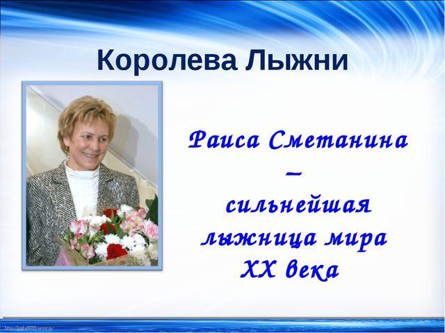 Королева Лыжни Раиса Сметанина – сильнейшая лыжница мира ХХ века http://linda...