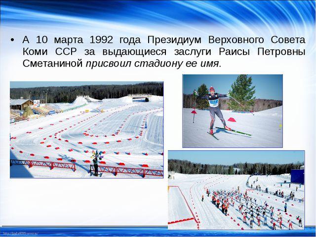 А 10 марта 1992 года Президиум Верховного Совета Коми ССР за выдающиеся заслу...