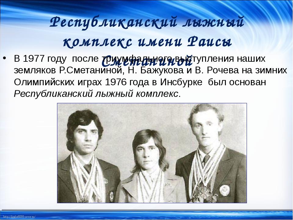 Республиканский лыжный комплекс имени Раисы Сметаниной В 1977 году после триу...