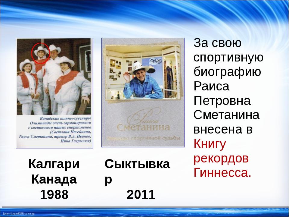 За свою спортивную биографию Раиса Петровна Сметанина внесена в Книгу рекордо...