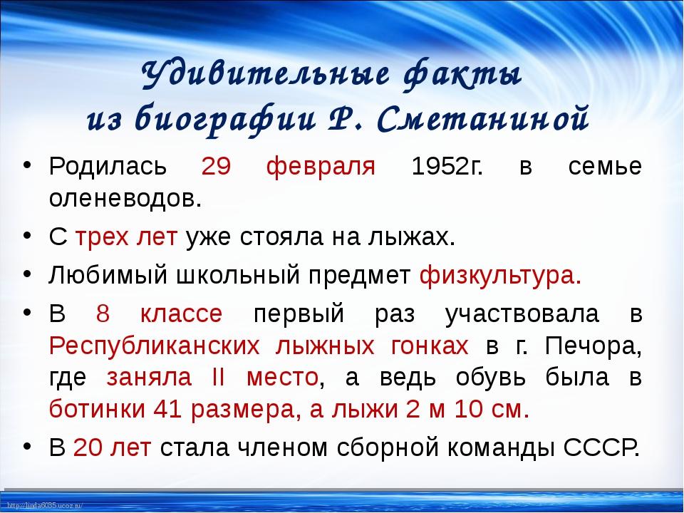 Удивительные факты из биографии Р. Сметаниной Родилась 29 февраля 1952г. в се...